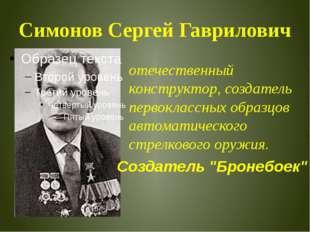 Симонов Сергей Гаврилович отечественный конструктор, создатель первоклассных