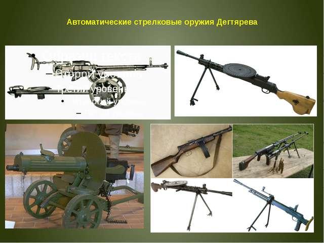 Автоматические стрелковые оружия Дегтярева