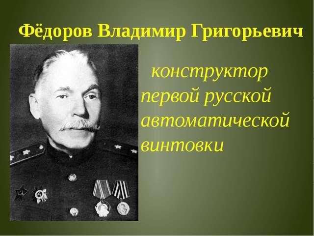 Фёдоров Владимир Григорьевич конструктор первой русской автоматической винтов...
