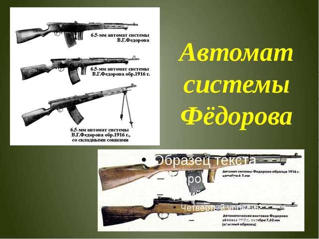 Автомат системы Фёдорова