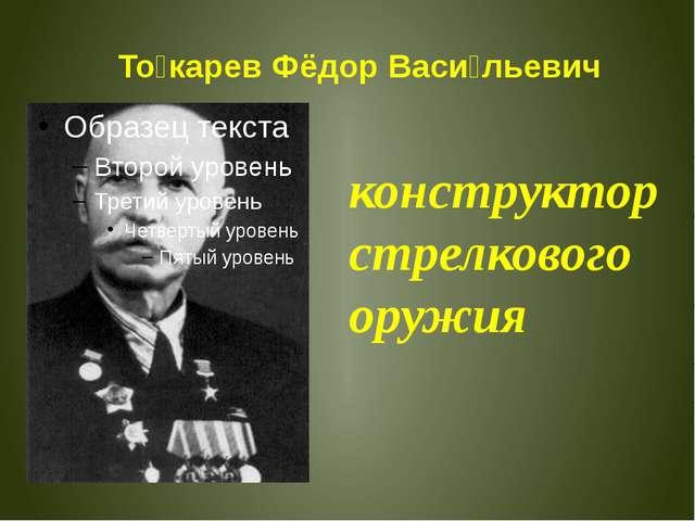 То́карев Фёдор Васи́льевич конструктор стрелкового оружия