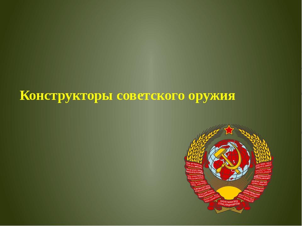 Конструкторы советского оружия