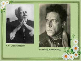 К. С. Станиславский Всеволод Мейерхольд