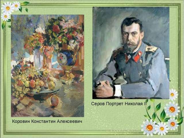 Коровин Константин Алексеевич Серов Портрет Николая II