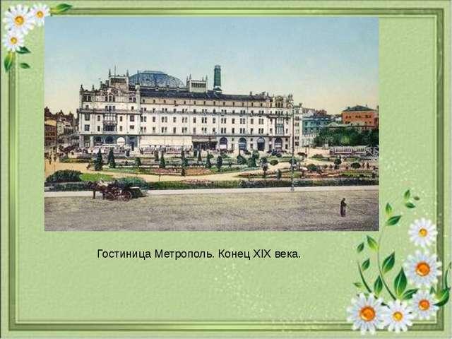 Гостиница Метрополь. Конец XIX века.