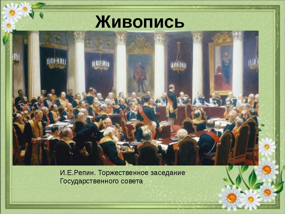 Живопись И.Е.Репин. Торжественное заседание Государственного совета