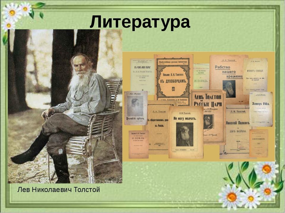 Литература Лев Николаевич Толстой