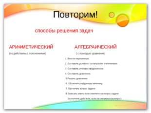 Повторим! способы решения задач АРИФМЕТИЧЕСКИЙ АЛГЕБРАИЧЕСКИЙ (по действиям с