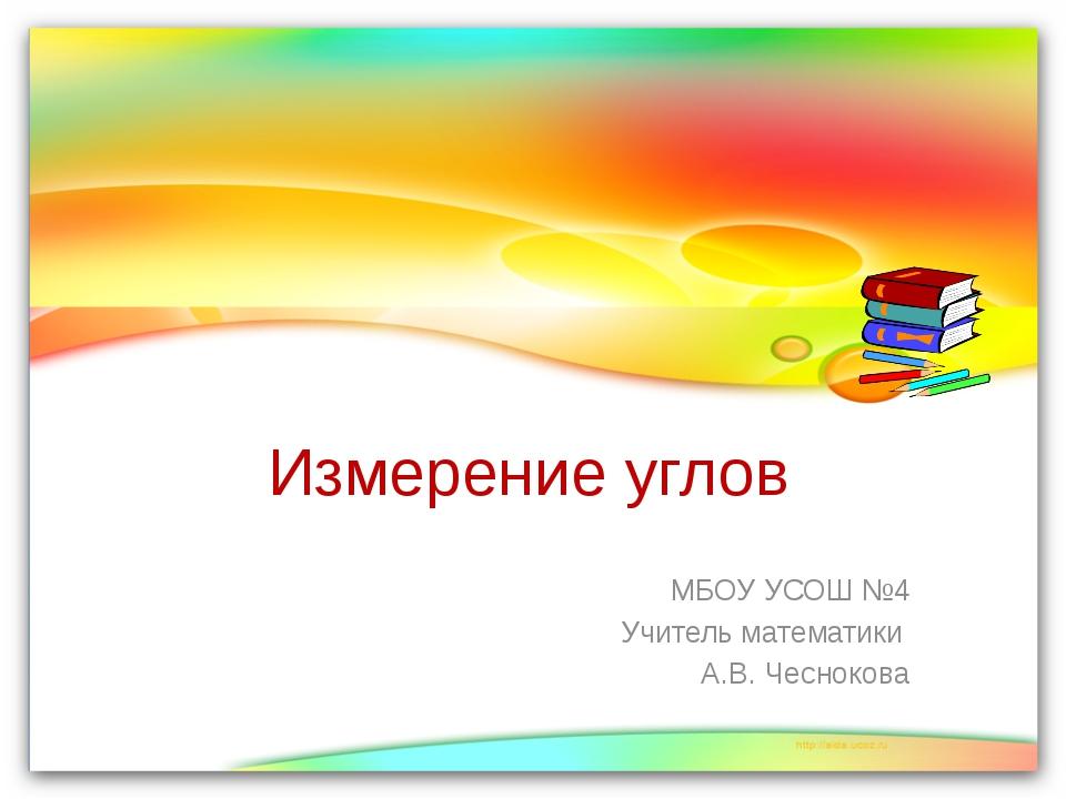 Измерение углов МБОУ УСОШ №4 Учитель математики А.В. Чеснокова