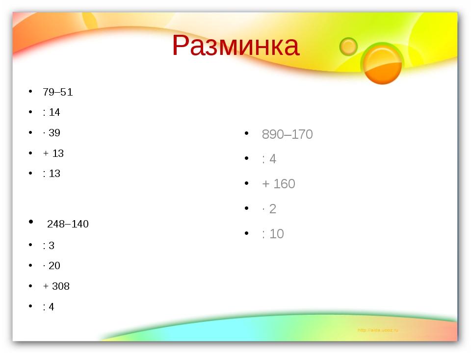 Разминка 79–51 : 14 · 39 + 13 : 13 248–140 : 3 · 20 + 308 : 4 890–170 : 4 + 1...