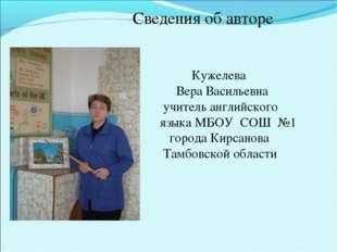 Сведения об авторе Кужелева Вера Васильевна учитель английского языка МБОУ СО