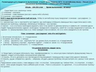Рекомендации для учащихся по выполнению второй части Раздела 4 ЕГЭ по английс