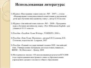 Использованная литература: 1) Журнал «Иностранные языки в школе» №5 – 2007 г