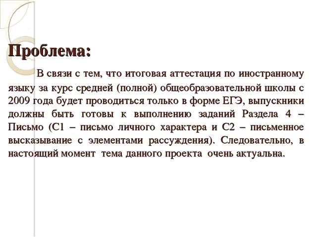 Проблема: В связи с тем, что итоговая аттестация по иностранному языку за ку...