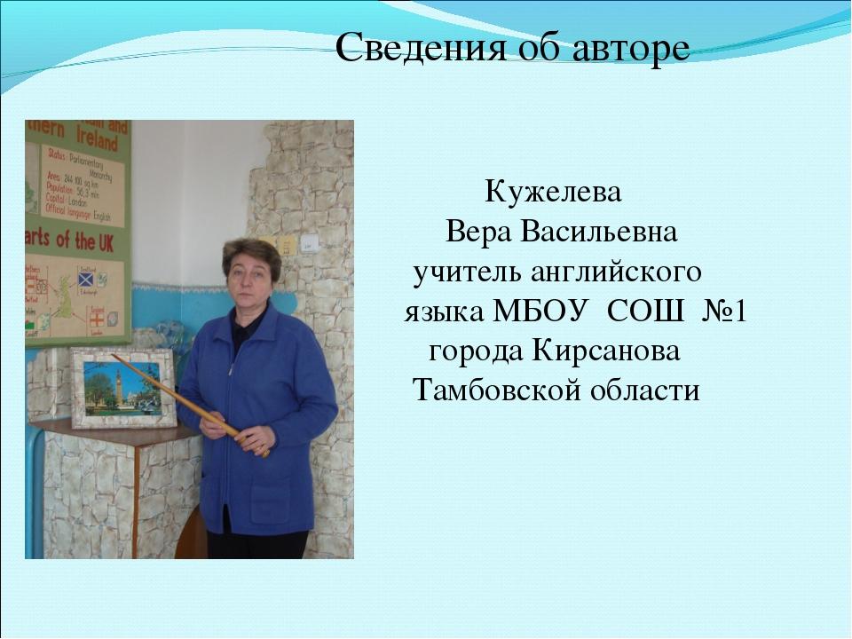 Сведения об авторе Кужелева Вера Васильевна учитель английского языка МБОУ СО...