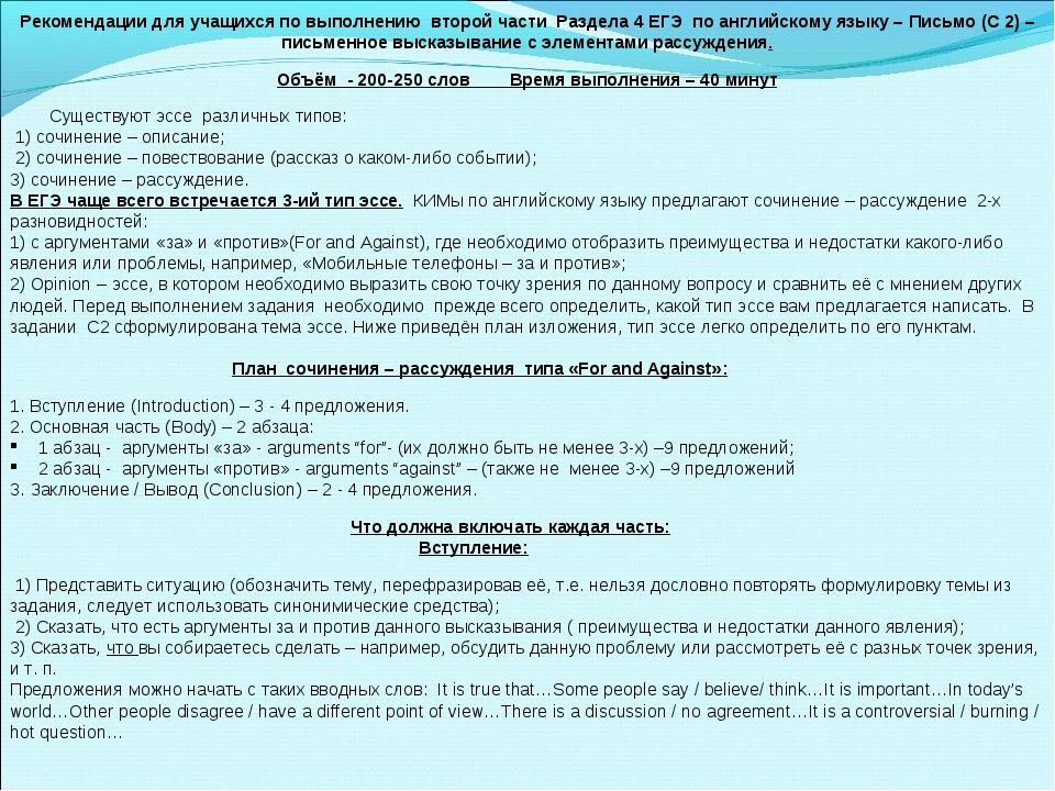 Рекомендации для учащихся по выполнению второй части Раздела 4 ЕГЭ по английс...
