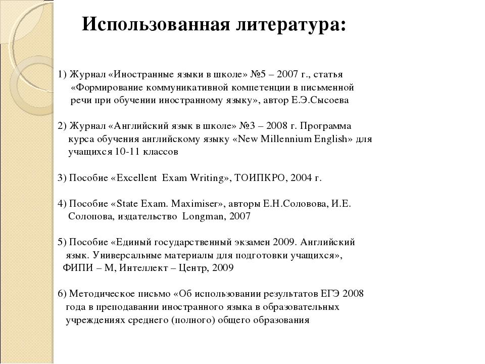Использованная литература: 1) Журнал «Иностранные языки в школе» №5 – 2007 г...