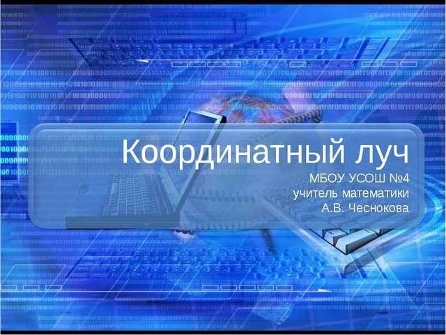 Координатный луч МБОУ УСОШ №4 учитель математики А.В. Чеснокова
