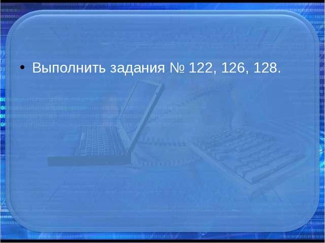 Выполнить задания № 122, 126, 128.