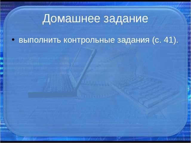 Домашнее задание выполнить контрольные задания (с. 41).