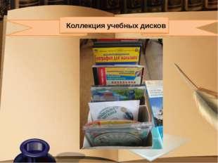 Коллекция учебных дисков