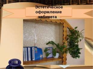 Эстетическое оформление кабинета