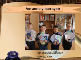 """""""LEX во всероссийских конкурсах Активно участвуем"""