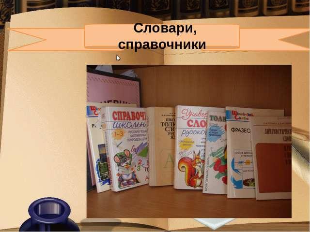 Словари, справочники