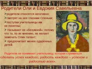 Родители Оли и Евдокия Савельевна родители относятся негативно; смотрят на не