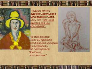 """В трудную минуту Евдокия Савельевна была рядом с Олей, боясь ,что """"эта ноша о"""