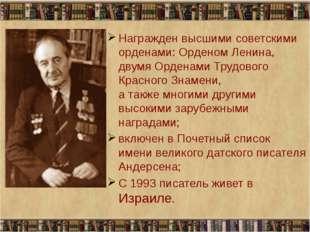 Награжден высшими советскими орденами: Орденом Ленина, двумя Орденами Трудово