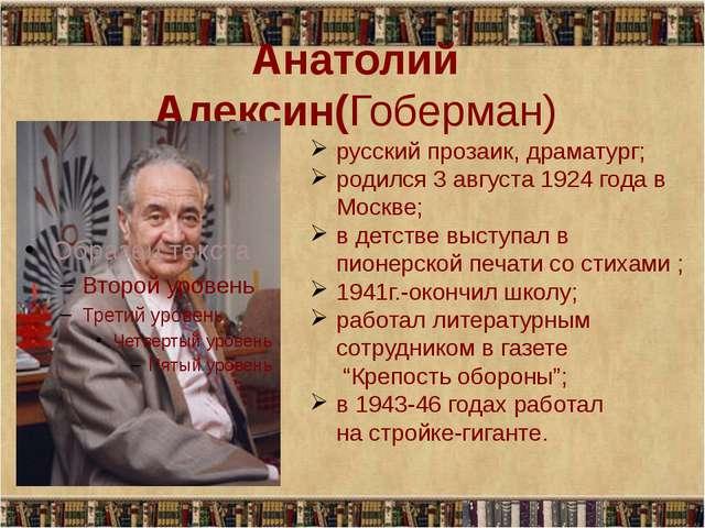 Анатолий Алексин(Гоберман) русский прозаик, драматург; родился 3 августа 1924...