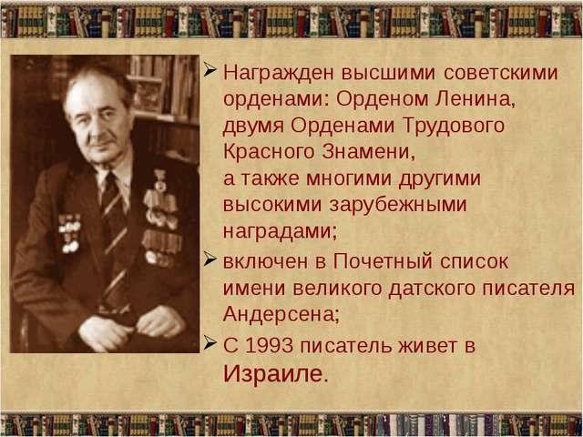 Награжден высшими советскими орденами: Орденом Ленина, двумя Орденами Трудово...