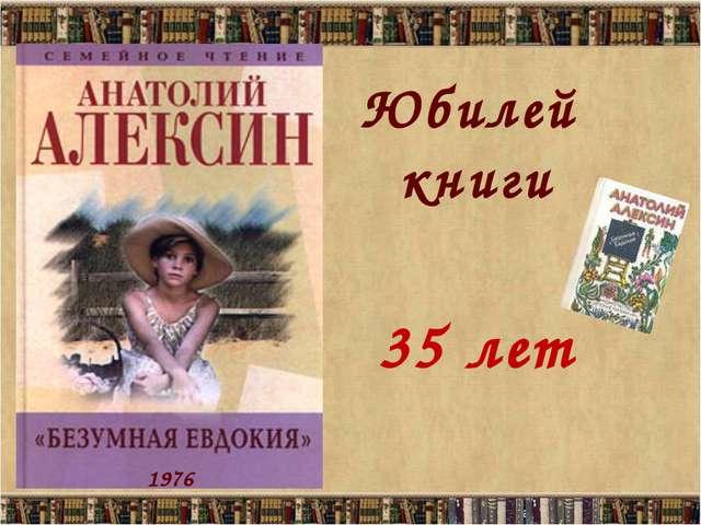 Юбилей книги 35 лет 1976