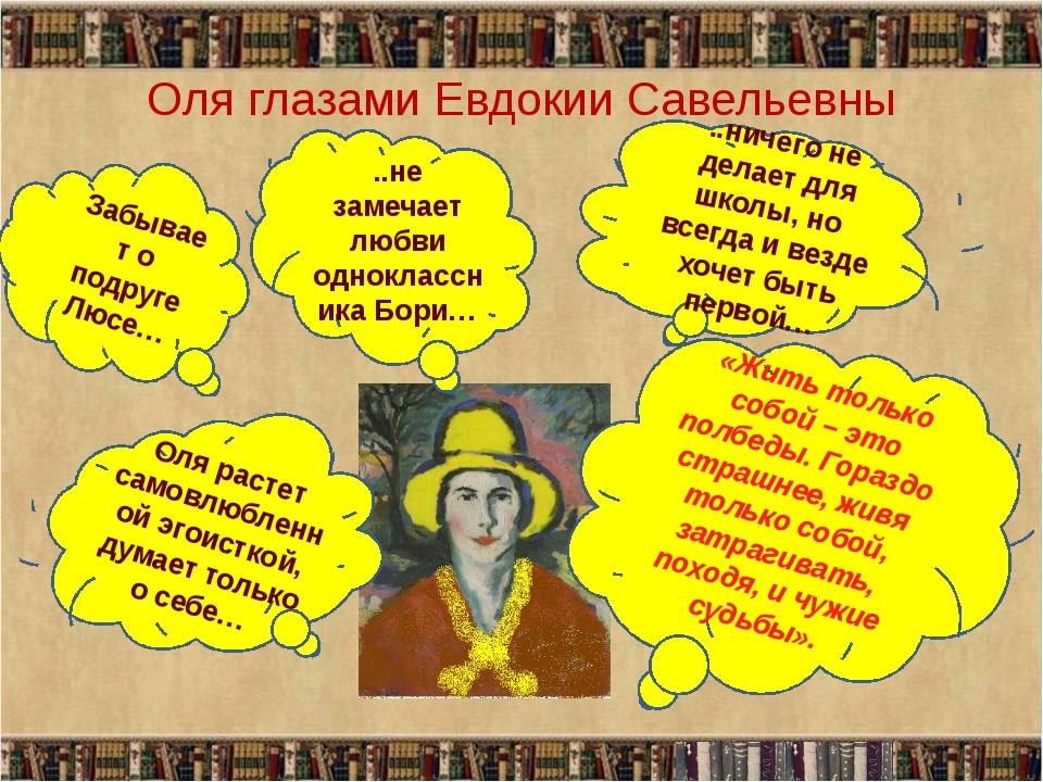Оля глазами Евдокии Савельевны ..не замечает любви одноклассника Бори… ..ниче...