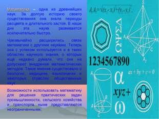 Математика – одна из древнейших наук. За долгую историю своего существования