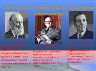 Они внесли особый вклад в развитие математики! Л.В. Канторович Выдающийся сов