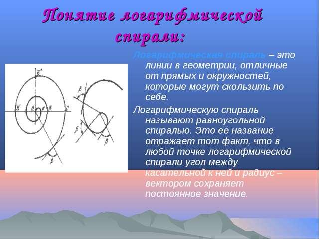 Понятие логарифмической спирали: Логарифмическая спираль – это линии в геомет...