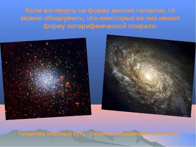 Если взглянуть на форму многих галактик, то можно обнаружить, что некоторые и...