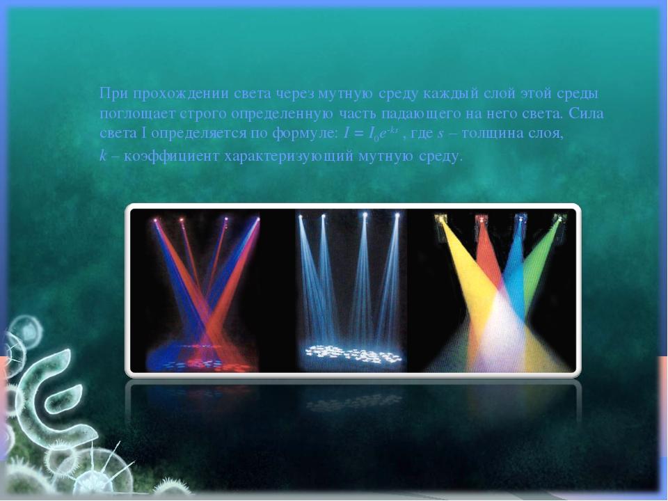При прохождении света через мутную среду каждый слой этой среды поглощает стр...