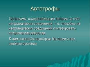 Автотрофы Организмы, осуществляющие питание за счёт неорганических соединений