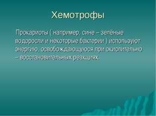 Хемотрофы Прокариоты ( например, сине – зелёные водоросли и некоторые бактери