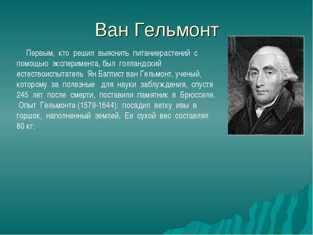 Ван Гельмонт  Первым, кто решил выяснить питаниерастений с помощью...