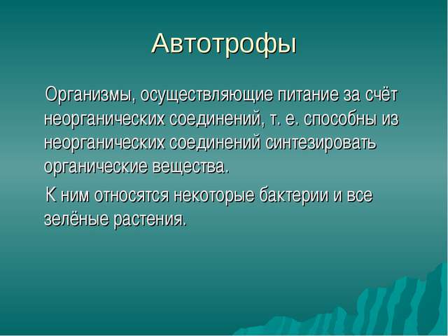 Автотрофы Организмы, осуществляющие питание за счёт неорганических соединений...