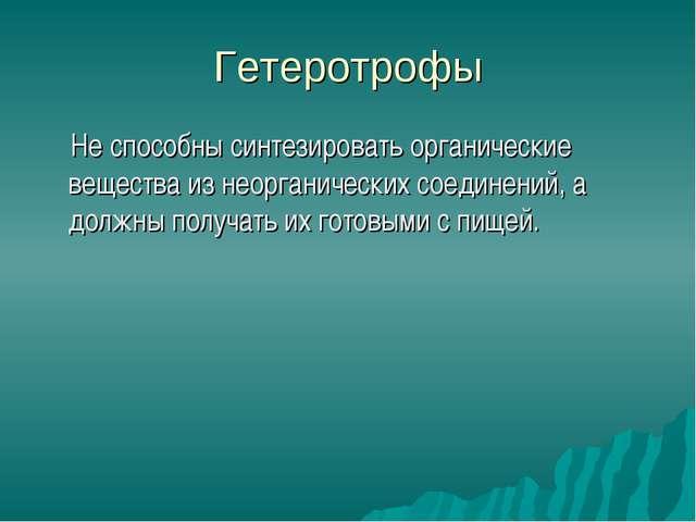 Гетеротрофы Не способны синтезировать органические вещества из неорганических...