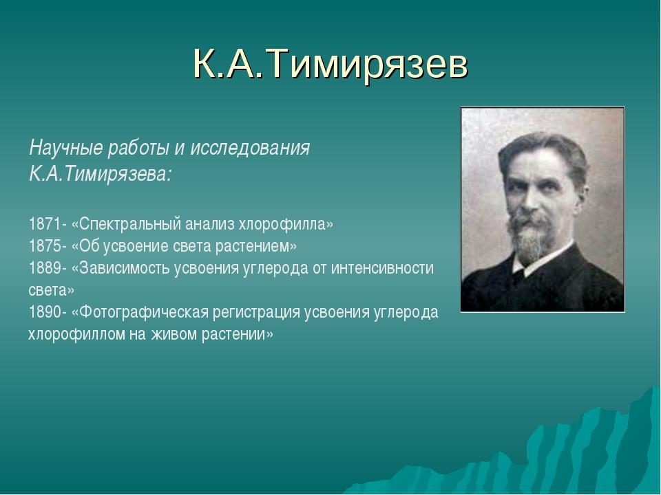 К.А.Тимирязев Научные работы и исследования К.А.Тимирязева: 1871- «Спектральн...