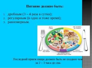 Питание должно быть: дробным (3 – 4 раза в сутки); регулярным (в одно и тоже
