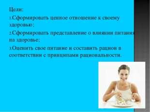 Цели: Сформировать ценное отношение к своему здоровью; Сформировать представл