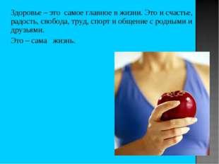 Здоровье – это самое главное в жизни. Это и счастье, радость, свобода, труд,