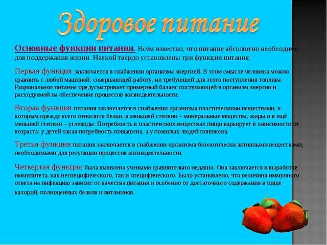 Основные функции питания. Всем известно, что питание абсолютно необходимо для...